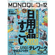 MONOQLO (モノクロ) 2020年 12月号 [雑誌]