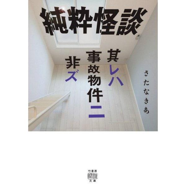純粋怪談 其レハ事故物件ニ非ズ(竹書房怪談文庫) [文庫]