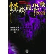 怪談最恐戦〈2020〉(竹書房怪談文庫) [文庫]