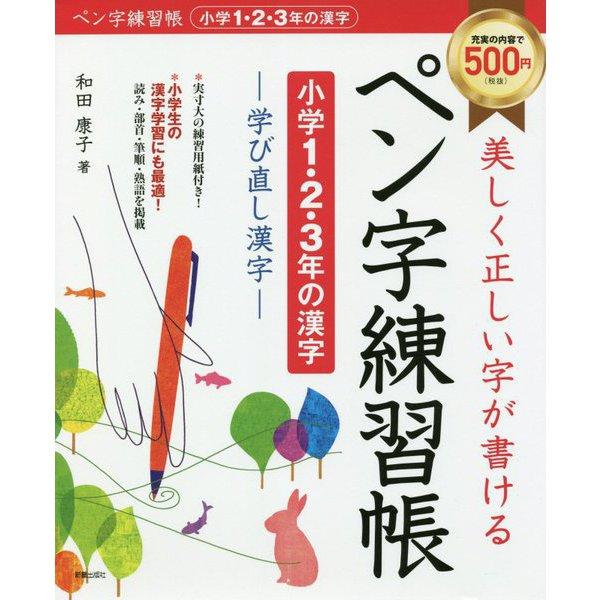 美しく正しい字が書けるペン字練習帳 小学1・2・3年の漢字―学び直し漢字 [単行本]