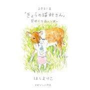 2021年「きょうの猫村さん」日めくりカレンダー [単行本]