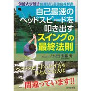 自己最速のヘッドスピードを叩き出すスイングの最終法則―筑波大学博士の飛ばし最強の教科書 [単行本]