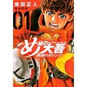 め組の大吾 救国のオレンジ(1)(KCデラックス) [コミック]