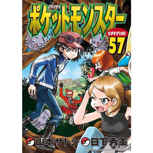 ポケットモンスタースペシャル<57>(てんとう虫コミックス(少年)) [コミック]