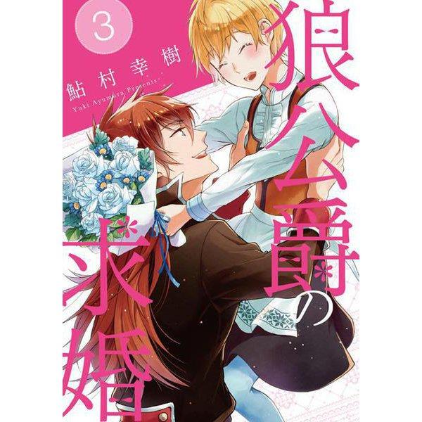 狼公爵の求婚 3(ネクストFコミックス) [コミック]