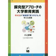 探究型アプローチの大学教育実践―早大生が「複言語で育つ子ども」を考える授業 [単行本]