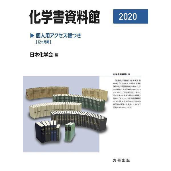 化学書資料館 個人用アクセス権つき 2020 [単行本]