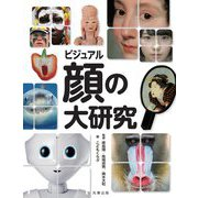 ビジュアル 顔の大研究 [単行本]