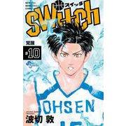 switch<10>(少年サンデーコミックス) [コミック]