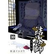 結界師 完全版<10>(少年サンデーコミックス) [コミック]