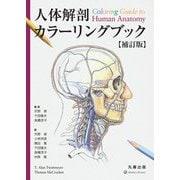 人体解剖カラーリングブック 補訂版 [単行本]