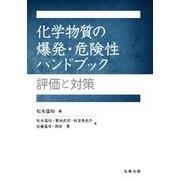 化学物質の爆発・危険性ハンドブック 評価と対策 [単行本]