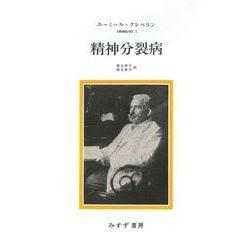精神分裂病―精神医学〈1〉 新装版 [単行本]