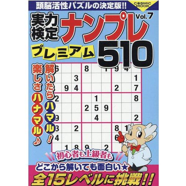 実力検定ナンプレ プレミアム510 Vol.7(コスミックムック) [ムックその他]