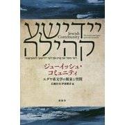 ジューイッシュ・コミュニティ―ユダヤ系文学の源泉と空間 [単行本]