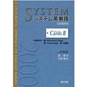 システム英単語<5訂版対応>カードⅡ [全集叢書]