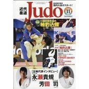 近代柔道 (Judo) 2020年 11月号 [雑誌]