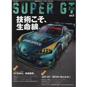 SUPER GT file ver.8(SAN-EI MOOK) [ムックその他]