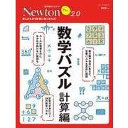 Newtonライト2.0 数学パズル 計算編 [ムックその他]