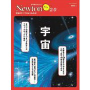 Newtonライト2.0 宇宙 [ムックその他]