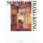 SCENT OF HONG KONG [単行本]