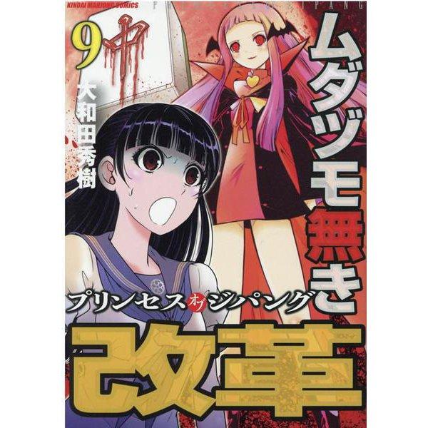 ムダヅモ無き改革 プリンセスオブジパング<9>(近代麻雀コミックス) [コミック]