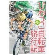 びわっこ自転車旅行記 東京→滋賀帰還編(バンブーコミックス MOMOセレクション) [コミック]