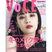 付録なし版VoCE (ヴォーチェ) 2020年 12月号 [雑誌]