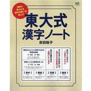 東大式漢字ノート-知的に見られる漢字の使い方、覚え方(エイムック 4713) [ムックその他]