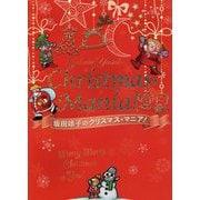 坂田靖子のクリスマス★マニア! [単行本]