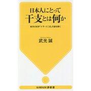 日本人にとって干支とは何か―東洋の科学「十干・十二支」の謎を解く(KAWADE夢新書) [新書]