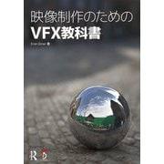 映像制作のためのVFX教科書 [単行本]