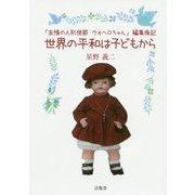 世界の平和は子どもから―「友情の人形使節ウォヘロちゃん」編集後記 [単行本]