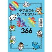 小学生なら知っておきたいもっと教養366―1日1ページで身につく! [単行本]