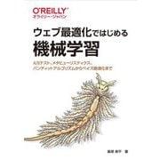 ウェブ最適化ではじめる機械学習―A/Bテスト、メタヒューリスティクス、バンディットアルゴリズムからベイズ最適化まで [単行本]