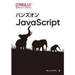 ハンズオンJavaScript [単行本]