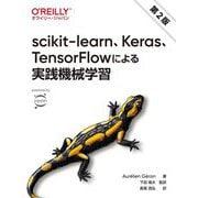 scikit-learn、Keras、TensorFlowによる実践機械学習 第2版 [単行本]