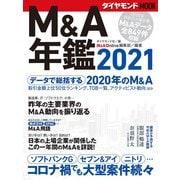M&A年鑑2021(ダイヤモンドMOOK) [ムックその他]
