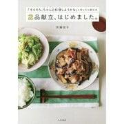 2品献立、はじめました。―「そろそろ、ちゃんと料理しようかな」と思ったら読む本 [単行本]