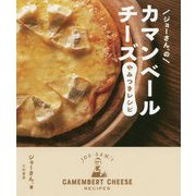 ジョーさん。のカマンベールチーズやみつきレシピ [単行本]