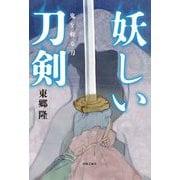 妖しい刀剣―鬼を斬る刀 [単行本]