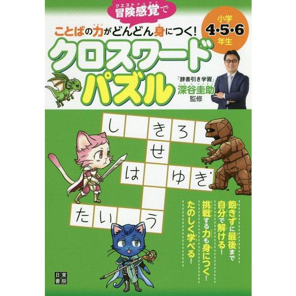 クロスワードパズル 小学4・5・6年生―ことばの力がどんどん身につく! [単行本]
