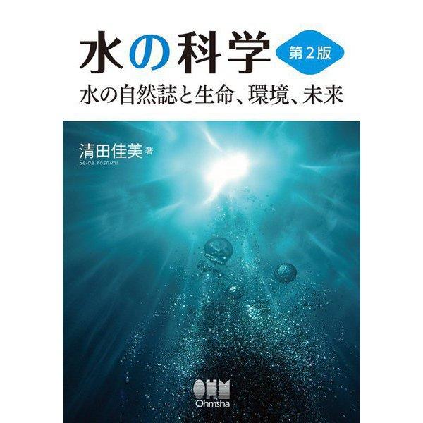 水の科学―水の自然誌と生命、環境、未来 第2版 [単行本]