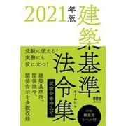 建築基準法令集〈2021年版〉 [単行本]