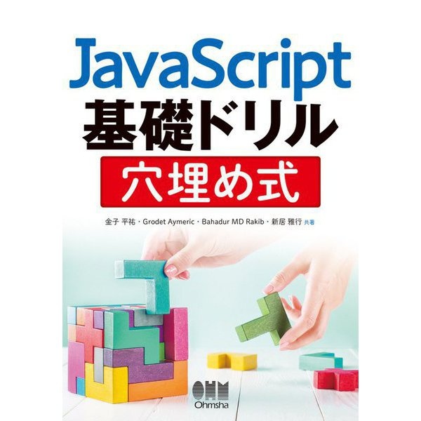 JavaScript基礎ドリル 穴埋め式 [単行本]