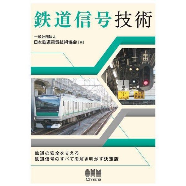 鉄道信号技術 [単行本]