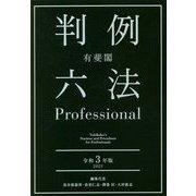 有斐閣判例六法Professional〈令和3年版(2021)〉 [事典辞典]