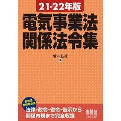 電気事業法関係法令集〈21-22年版〉 [単行本]