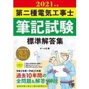 第二種電気工事士筆記試験標準解答集〈2021年版〉 [単行本]