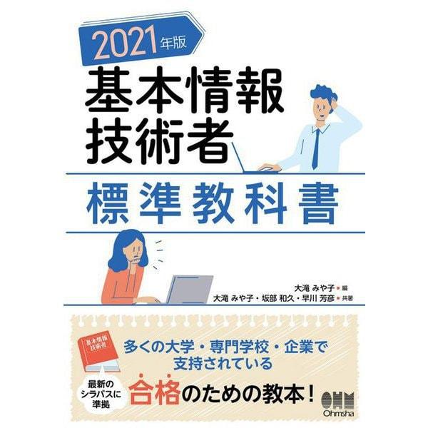 基本情報技術者標準教科書〈2021年版〉 [単行本]